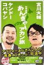 宮川大輔ケンドーコバヤシ日本全国あんぎゃーアカン旅
