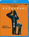インフォーマント!【Blu-ray】 [ マット・デイモン ]