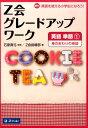 Z会グレードアップワーク英語(単語 1) Hi!英語を使える小学生になろう! 身のまわりの単語 [