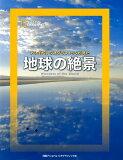国家地理看的地球的绝景[几岛幸子][ナショナルジオグラフィックが見た地球の絶景 [ 幾島幸子 ]]