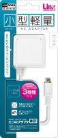 3DS/DSiLL/DSi用電源アダプタ 「ミニACアダプタD3(ホワイト)」