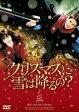 クリスマスに雪は降るの? DVD-BOX 1 [ コ・ス ]