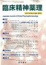 臨床精神薬理(15-4) 特集:レストレスレッグス症候群の実態と新たな治療
