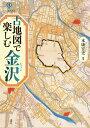 古地図で楽しむ金沢 [ 本康宏史 ]