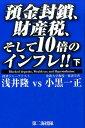 預金封鎖、財産税、そして10倍のインフレ!!(下) [ 浅井隆 ]