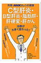 C型肝炎・B型肝炎・脂肪肝・肝硬変・肝がん [ 泉並木 ]