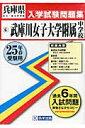 【送料無料】武庫川女子大学附属中学校(25年春受験用)