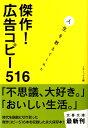 傑作!広告コピー516 [ メガミックス ]