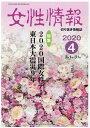 女性情報(2020年4月号) 切り抜き情報誌 特集:2020国際女性デー東日本大震災9年