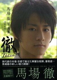 ��Tetsu-