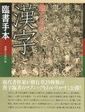 魅力ある漢字臨書手本 [ 書藝文化新社 ]の商品画像