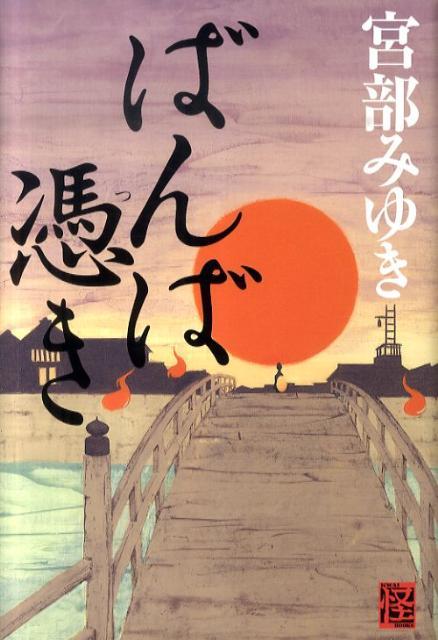 ばんば憑き [ 宮部みゆき ]...:book:14365920