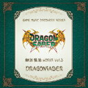 ゲームミュージック ディスカバリーシリーズ::細江慎治 WO...