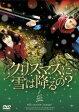 クリスマスに雪は降るの? DVD-BOX 2 [ コ・ス ]