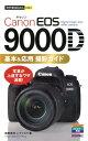 Canon EOS 9000D基本&応用撮影ガイド (今すぐ使えるかんたんmini) [ 鹿野貴司 ]
