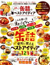 缶詰のベストアイディア あなたの知らない絶品レシピが満載! (晋遊舎ムック LDK特別編集)