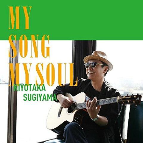 MY SONG MY SOUL (初回限定盤 CD+DVD) [ 杉山清貴 ]