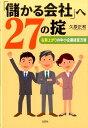 「儲かる会社」へ27の掟 右肩上がりの中小企業経営方策 [ 久原正和 ]