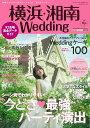 横浜・湘南Wedding No.22 (生活シリーズ) [ ウインドアンドサン ]