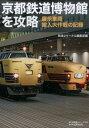 京都鉄道博物館を攻略 展示車両搬入大作戦の記録 [ 鉄道ジャーナル編集部 ]