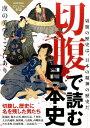 ビジュアル解説 切腹で読む日本史