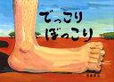 でっこりぼっこり [ 高畠那生 ] - 楽天ブックス