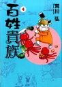 百姓貴族(4) (ウイングスコミックス) [ 荒川弘 ]
