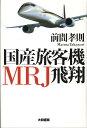 国産旅客機MRJ飛翔 [ 前間孝則 ]