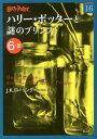 ハリー・ポッターと謎のプリンス(6-3) (ハリー・ポッター文庫) [ J.K.ローリング ]