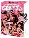 AKB48グループ臨時総会 ~白黒つけようじゃないか!~(AKB48グループ総出演公演+AKB48単独公演) [ AKB48 ]