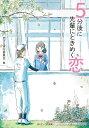 5分後に先輩にときめく恋 (角川ビーンズ文庫)