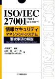 ISO/IEC 27001:2013(JIS Q 27001:2014)情報セキ [ 中尾康二 ]