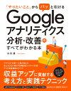Googleアナリティクス分析・改善のすべてがわかる本 「やりたいこと」からパッと引ける [ 小川卓(ウェブ解析士) ]