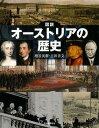 図説オーストリアの歴史 [ 増谷英樹 ]