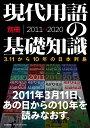 現代用語の基礎知識別冊 3.11から10年の日本列島 東日本大震災から、コロナ禍の今日まで。