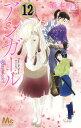 アシガール 12 (マーガレットコミックス) [ 森本 梢子...