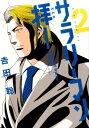 サラリーマン拝! 2 (ビッグ コミックス) [ 吉田 聡 ]