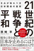 21世紀の戦争と平和 きみが知るべき日米関係の真実 [ 孫崎享 ]