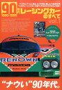 90年代レーシングカーのすべて(vol.1(1990-1995)