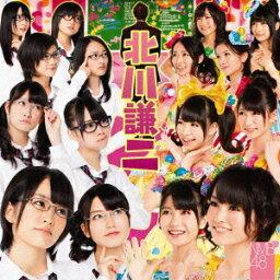 北川謙二(Type-A CD+DVD) [ <strong>NMB48</strong> ]