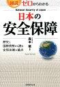 図説ゼロからわかる日本の安全保障 [ 森本敏 ]