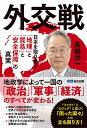 外交戦 日本を取り巻く「地理」と「貿易」と「安全保障」の真実 [ 高橋洋一 ]