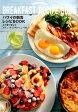 ショッピングハワイ ハワイの朝食レシピBOOK [ カフェ・カイラ ]