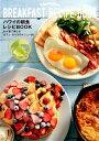ハワイの朝食レシピBOOK わが家で楽しむカフェ・カイラのメニュー50 [ カフェ・カイラ ]