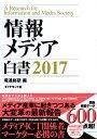 情報メディア白書 2017 [ 電通総研 ]