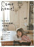 Come home!(vol.24)