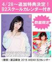 (壁掛) 渡辺麻友 2016 AKB48 B2カレンダー【生写真(2種類のうち1種をランダム封入)】【楽天ブックス独占販売】 [ 渡辺麻友 ]