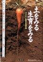 土をみる生育をみる ムダのない施肥の基礎知識 [ 農山漁村文化協会 ]