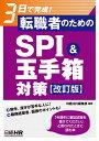 3日で完成! 転職者のためのSPI&玉手箱対策【改訂版】 [...