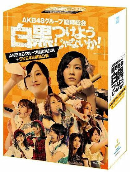 AKB48グループ臨時総会 〜白黒つけようじゃないか!〜(AKB48グループ総出演公演+S…...:book:16525278
